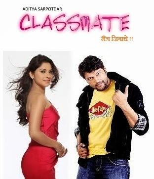 Classmates (2014) marathi movie poster