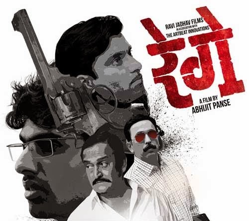 Marathi Movie Rege