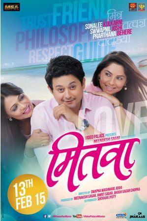 Mitwa Marathi Movie