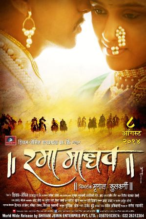 Rama Madhav movie posters