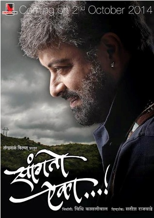 Sanngto Aika posters marathi