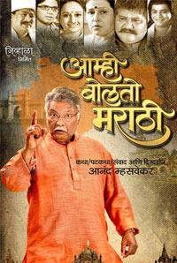 Amhi Bolato Marathi poster