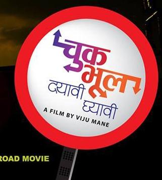 Chuk Bhul Dyavi Ghyavi poster