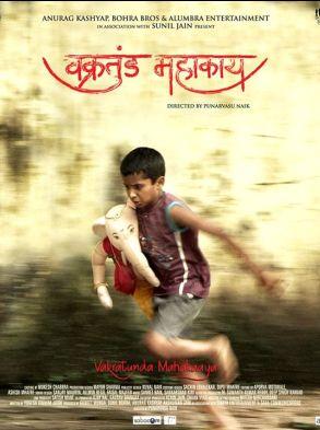 Vakratunda Mahakaya movie poster