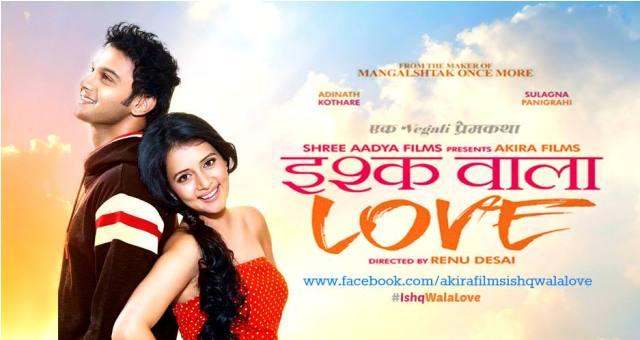 Ishq Wala Love box office
