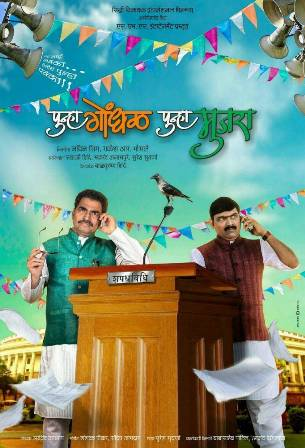 Punha Gondhal Punha Mujra poster