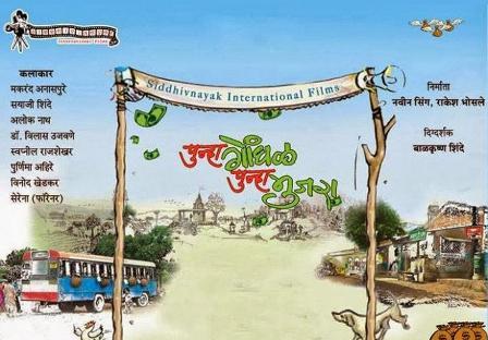 Punha Gondhal Punha Mujra
