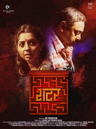 shutter marathi movie poster