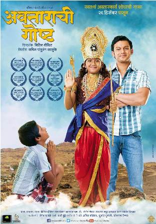 Avatarachi Goshta movie poster