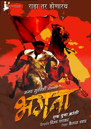bhagwa marathi movie