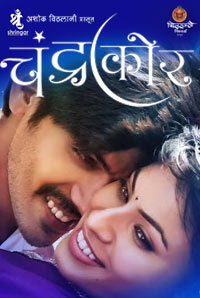Chandrakor Movie 2015
