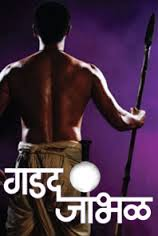 Gadad Jambhal Marathi Movie