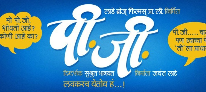 PG Marathi Movie