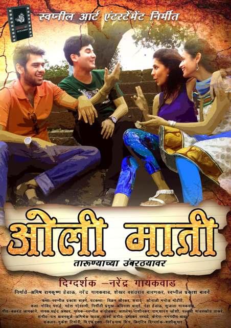 Oli Mati Marathi Movie Poster