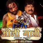 Oli Mati Marathi Movie