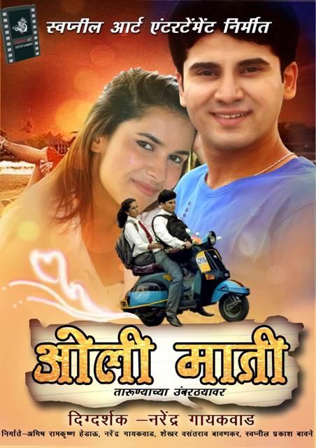 Oli Mati Tarunyachya Umbarathyavar Poster