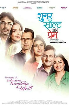 Sugar Salt aani Prem (2015)