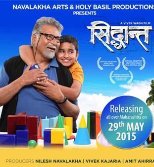 Siddhant-Marathi-Film