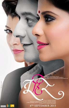 Tu Hi Re Marathi Movie