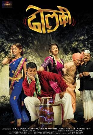 Dholki Marathi Movie