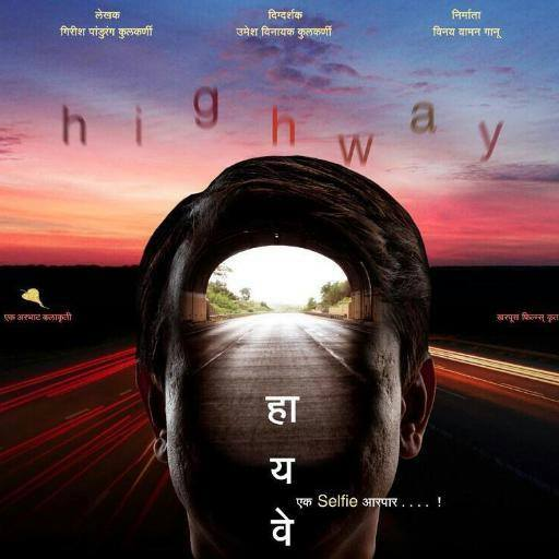 Highway Marathi Movie