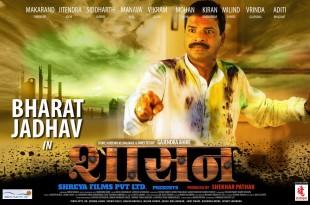 Shasan Bharat image