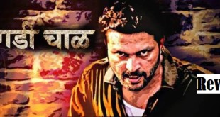Dagadi-Chawl-Marathi-Movie Review