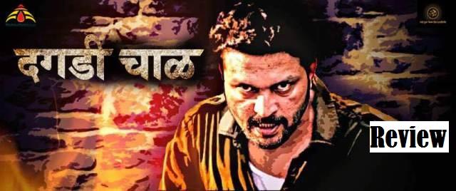 Dagadi-Chawl-Marathi-Movie Review
