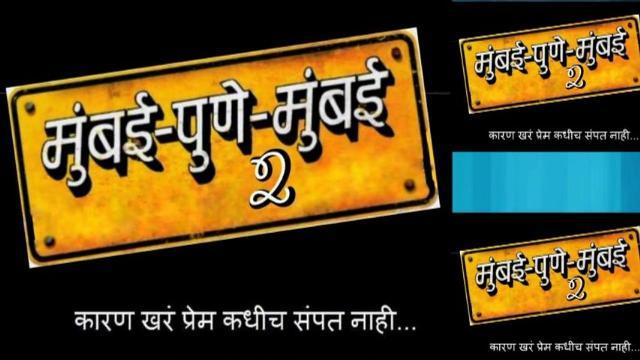 Mumbai Pune Mumbai 2 to release Diwali