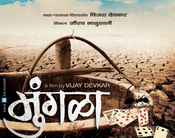 Mungla Marathi Movie Review