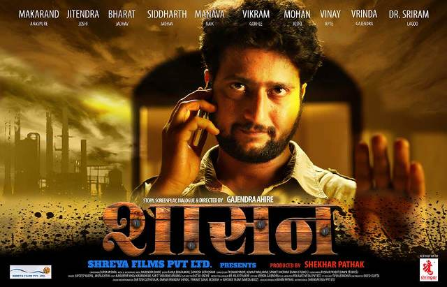 Shasan-Marathi-Movie to release on 30th October