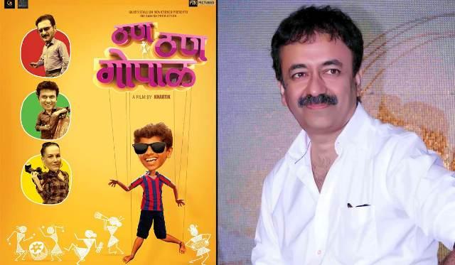 Than-Than-Gopal-gets-support from-Rajkumar-Hirani