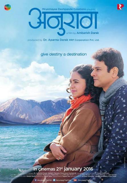 Anuraf marathi movie 1st look poster