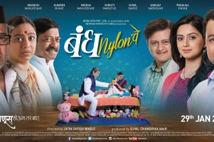 BANDH NAYLONE CHE MARATHI MOVIE POSTER