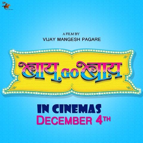 BaiGoBai Marathi Movie releasing next month