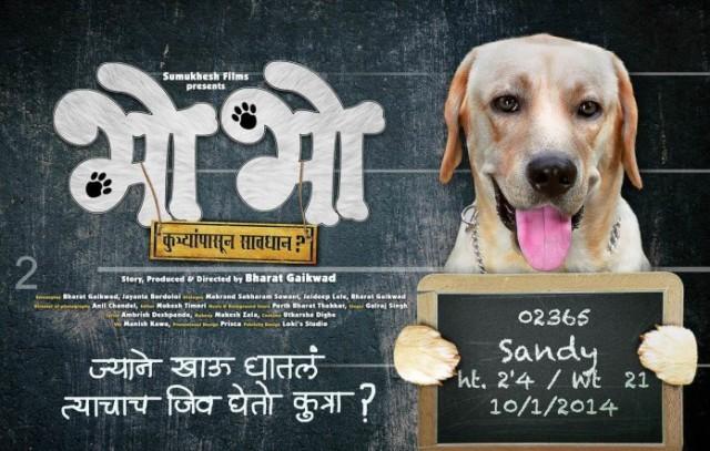 Bho-Bho-Marathi-Movie-poster