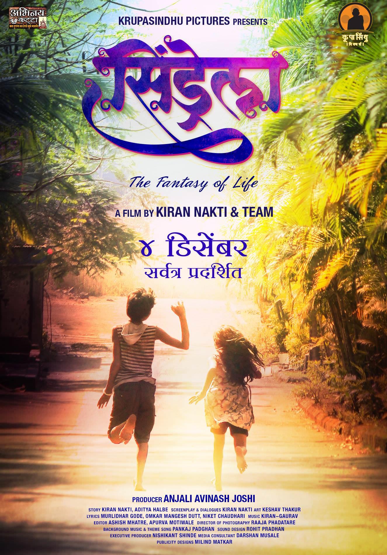 Cindrella Marathi Movie Poster