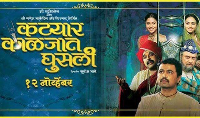 Katyar Kaljat Ghusli marathi movie review