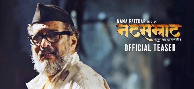 Natsamrat-Marathi-Movie-First-Look-Teaser