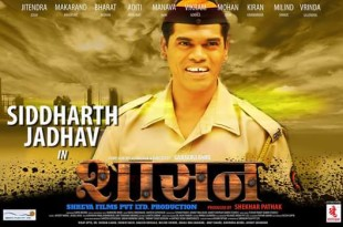 Shasan Movie : Siddharth Jadhav