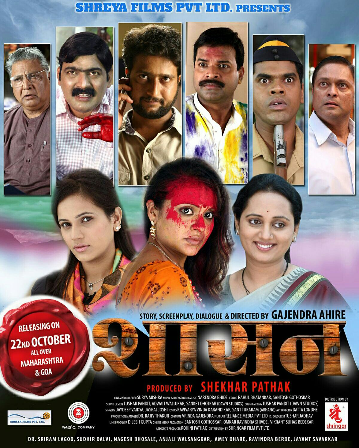 shasan Marathi movie posterq