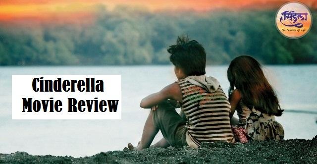 Cinderella Marathi Movie review
