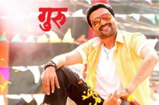 Guru marathi movie