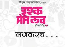 Ishq Prem Love
