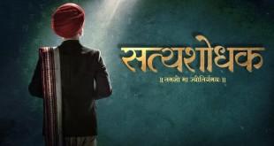 Satyashodhak-Marathi-Movie First look poster