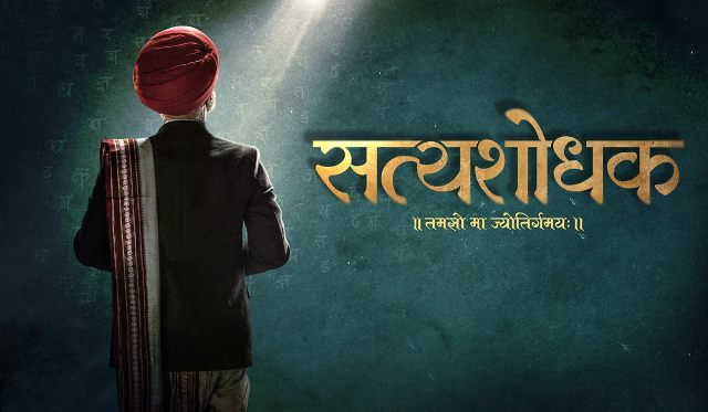 Satyashodhak-Marathi-Movie First look poster