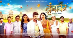 Vrundavan-Marathi-Movie-Poster