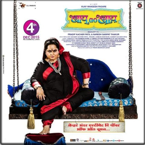 bai o bai marathi movie review