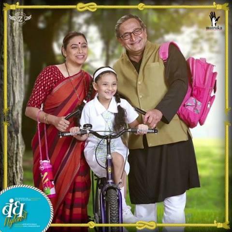Bandh Nylon Che Marathi movie review
