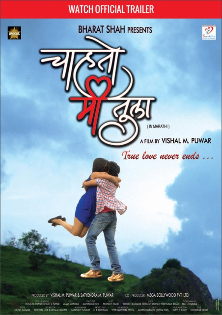 Chahto me Tula Marathi movie trailer